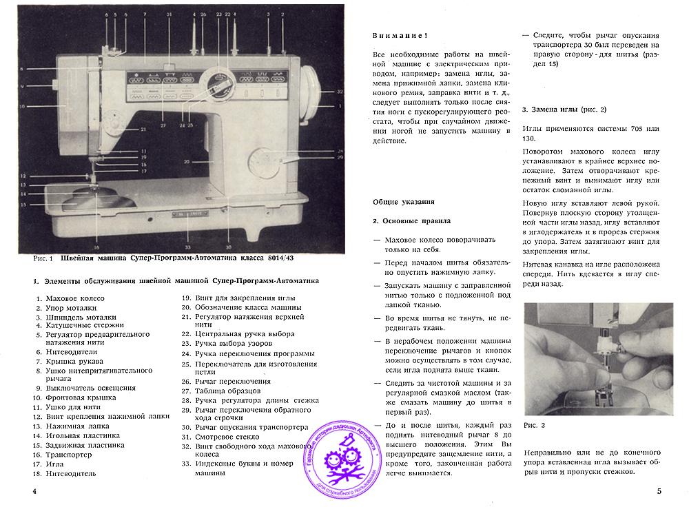инструкция по эксплуатации швейной машинки ginza gd 50