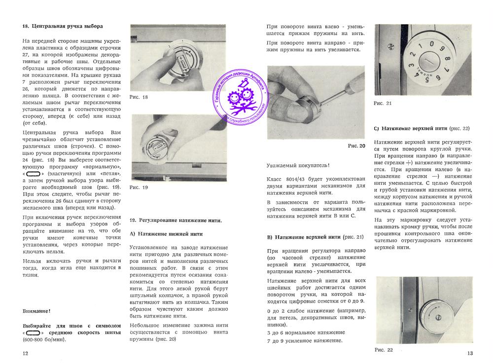 инструкция швейной машинки brother xl-4030