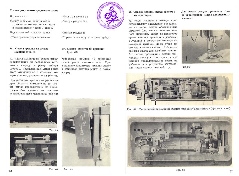 Инструкция Швейной Машинки Verites