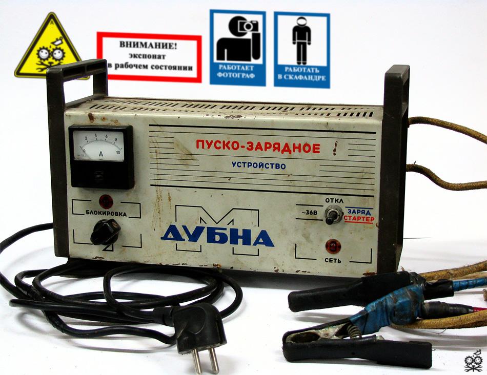 Инструкция к пуско зарядным устройством